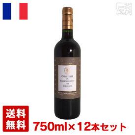 コムテス・ド・マレ・ロックフォール 750ml 12本セット 赤ワイン ミディアム フランス