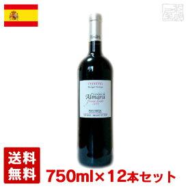アルマーラ 750ml 12本セット 赤ワイン ヘヴィ(フルボディ) スペイン