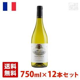 ヴァントゥー・ブラン 750ml 12本セット 白ワイン フランス 送料無料