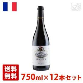 ヴァントゥー・ルージュ 750ml 12本セット 赤ワイン フランス 送料無料