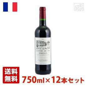 シャトー・デュパン・ルージュ 750ml 12本セット 赤ワイン フランス 送料無料