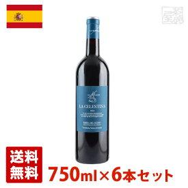 ラ・セレスティーナ・ベンディミア・セレクシオナーダ 750ml 6本セット 赤ワイン スペイン 送料無料