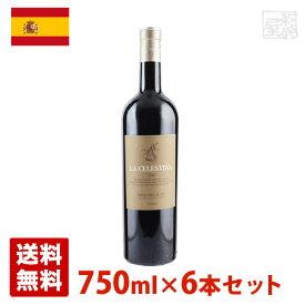 ラ・セレスティーナ・クリアンサ 750ml 6本セット 赤ワイン スペイン 送料無料
