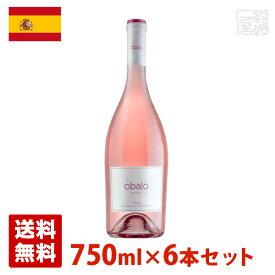 オバロ・ロサード 750ml 6本セット ロゼワイン スペイン 送料無料