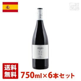 オバロ 750ml 6本セット 赤ワイン スペイン 送料無料