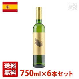 ベガマル・モスカテル・ドゥルセ 750ml 6本セット 白ワイン スペイン 送料無料