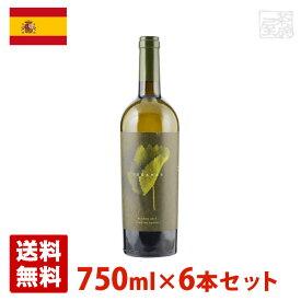 ベガマル・ブランコ 750ml 6本セット 白ワイン スペイン 送料無料