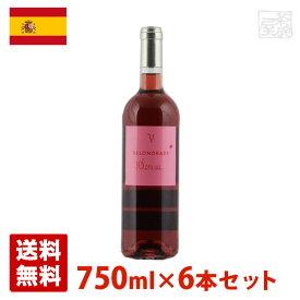 キンタクラリサ・ロサード 750ml 6本セット ロゼワイン スペイン 送料無料