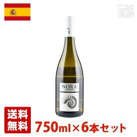 ノラ 750ml 6本セット 白ワイン スペイン 送料無料