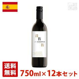 ラス・バンデラス・ティント 750ml 12本セット 赤ワイン スペイン 送料無料