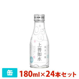 上善如水 純米吟醸 ボトル缶 180ml 24本セット 白瀧酒造 日本酒 純米吟醸