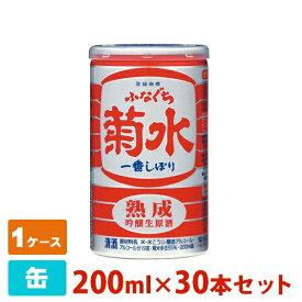 菊水 熟成 ふなぐち一番しぼり 缶 200ml 30本セット 菊水酒造 日本酒 吟醸生原酒