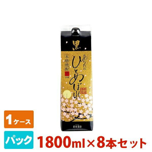 あなたにひとめぼれ 芋 黒 パック 25度 1800ml 8本セット 都城酒造 焼酎 芋