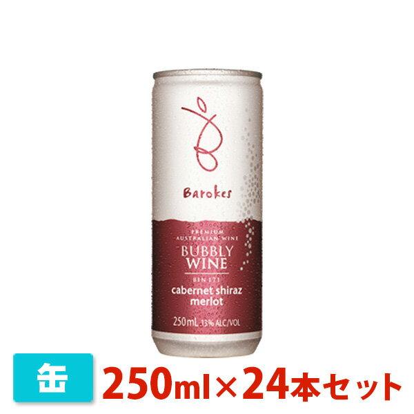 バロークス スパークリング缶ワイン 赤 250ml 24本セット ミディアム 赤泡ワイン
