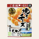 焼きチーズオニオン風味北海道北見編18g10袋セットご当地つまみの旅菊正宗おつまみ