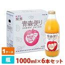ヤエス青森便りりんごジュース瓶1000ml6本セット青森県農村工業農業協同組合連合フルーツジュース1ケース