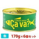 岩手缶詰サヴァ缶レモンバジル味170g6個セット缶詰