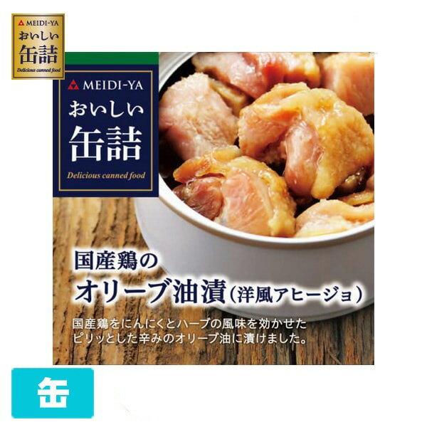 明治屋 おいしい缶詰 国産鶏オリーブ油漬 洋風アヒージョ 65g 6個セット 缶詰