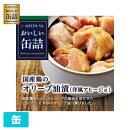 明治屋おいしい缶詰国産鶏オリーブ油漬洋風アヒージョ65g6個セット缶詰