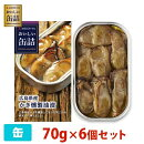 明治屋おいしい缶詰広島かき燻製油漬65g6個セット缶詰