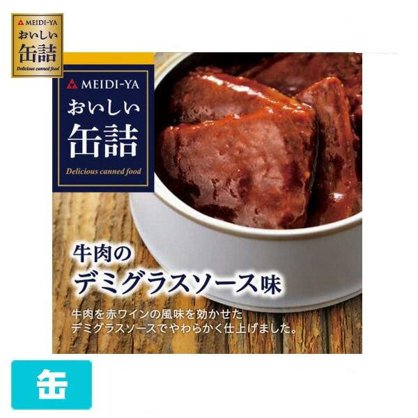 明治屋 おいしい缶詰 牛肉のデミグラスソース味 75g 6個セット 缶詰