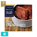 明治屋おいしい缶詰牛肉のデミグラスソース味75g6個セット缶詰