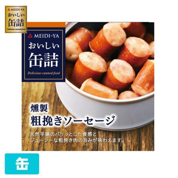 明治屋 おいしい缶詰 粗挽きソーセージ 60g 6個セット 缶詰