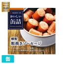 明治屋おいしい缶詰粗挽きソーセージ60g6個セット缶詰