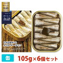 明治屋おいしい缶詰日本近海育ちのオイルサーディン105g6個セット缶詰