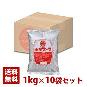マルテン 中華スープJC 1kg×10袋セット 調味料 日本丸天醤油
