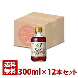 マルテン きのこめんつゆ 300ml 12本セット 日本丸天醤油