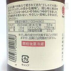 マルテン瀬戸内そうめんつゆ300ml12本セット日本丸天醤油