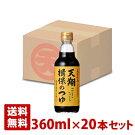 マルテン天翔揖保のつゆ360ml20本セット日本丸天醤油