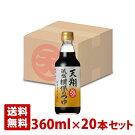 マルテン天翔減塩揖保のつゆ360ml20本セット日本丸天醤油