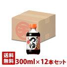 マルテンざるうどんつゆストレート300ml12本セット日本丸天醤油
