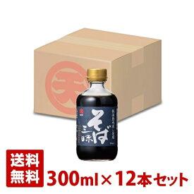 マルテン そば三昧 ストレート 300ml 12本セット 日本丸天醤油