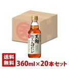 マルテン天翔割烹白だし360ml20本セット日本丸天醤油