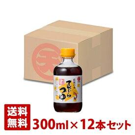 マルテン てんぷらつゆ 2倍 300ml 12本セット 日本丸天醤油