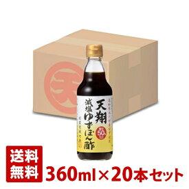 マルテン 天翔減塩ゆずぽん酢 360ml 20本セット 日本丸天醤油 ポン酢