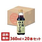 マルテン天翔ゆずぽん酢360ml20本セット日本丸天醤油ポン酢