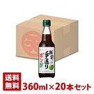 マルテン板前手造ポン酢360ml20本セット日本丸天醤油ポン酢