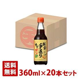 マルテン 板前手造ゆずポン酢 360ml 20本セット 日本丸天醤油 ポン酢