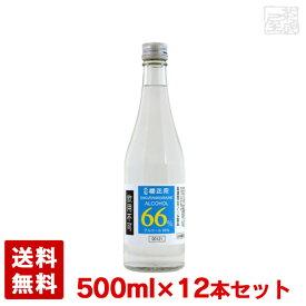 櫻正宗 アルコール 66% 500ml 12本セット 飲用不可 日本製 消毒 スピリッツ