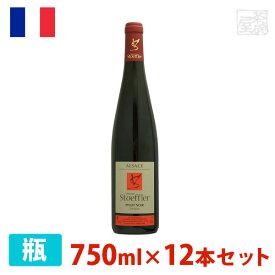ドメーヌ・ストフラー ピノ・ノワール トラディション 750ml 12本セット 赤ワイン 辛口 フランス