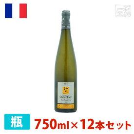 ドメーヌ・ストフラー エデルツヴィッカー 750ml 12本セット 白ワイン 辛口 フランス