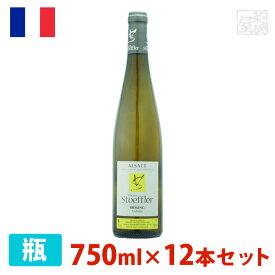 ドメーヌ・ストフラー リースリング 750ml 12本セット 白ワイン 辛口 フランス