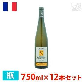 ドメーヌ・ストフラー ピノ・グリ 750ml 12本セット 白ワイン 辛口 フランス