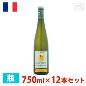 ドメーヌ・ストフラー ゲヴュルツトラミネール 750ml 12本セット 白ワイン やや甘口 フランス