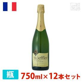 ドメーヌ・ストフラー クレマン ダルザス ブラン・ド・ブラン ブリュット 750ml 12本セット 白泡 スパークリングワイン 辛口 フランス