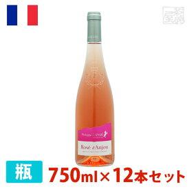 ロゼ・ダンジュー 750ml 12本セット ロゼワイン やや甘口 フランス